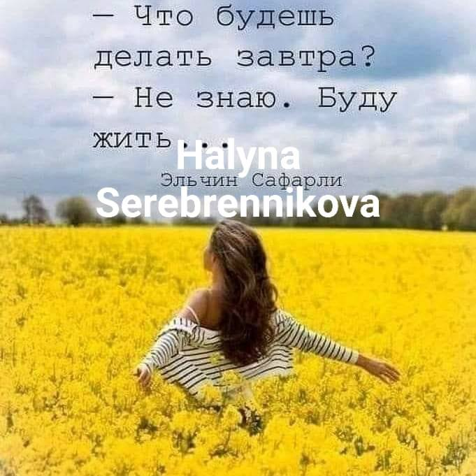 Serebrennikova Halyna